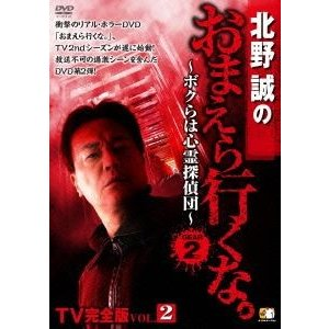 北野誠のおまえら行くな。 〜ボクらは心霊探偵団〜 GEAR2nd TV完全版 Vol.2 [DVD]|starclub