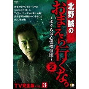 北野誠のおまえら行くな。 〜ボクらは心霊探偵団〜 GEAR2nd TV完全版 Vol.3 [DVD]|starclub
