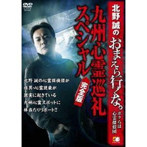 北野誠のおまえら行くな。 〜ボクらは心霊探偵団〜 九州心霊巡礼スペシャル 完全版 [DVD]|starclub
