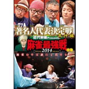 近代麻雀プレゼンツ 麻雀最強戦2014 著名人代表決定戦 風神編 中巻(DVD)