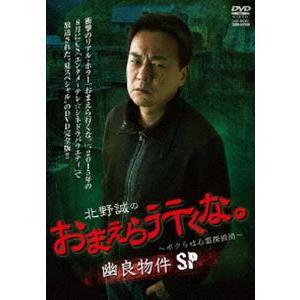 北野誠のおまえら行くな。〜ボクらは心霊探偵団〜 幽良物件SP [DVD]|starclub