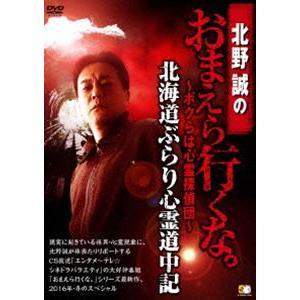 北野誠のおまえら行くな。〜ボクらは心霊探偵団〜 北海道ぶらり心霊道中記 [DVD]|starclub