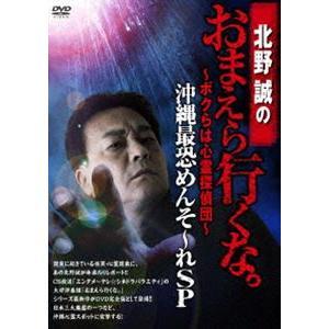 北野誠のおまえら行くな。〜ボクらは心霊探偵団〜 沖縄最恐めんそ〜れSP [DVD]|starclub