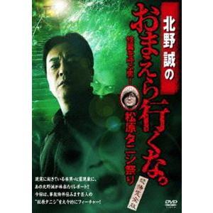北野誠のおまえら行くな。 怪異を呼ぶ男!松原タニシ祭り 〜恐怖完全版〜 [DVD]|starclub