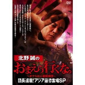 北野誠のおまえら行くな。〜ボクらは心霊探偵団〜 団長還暦!アジア最恐霊場SP [DVD]|starclub
