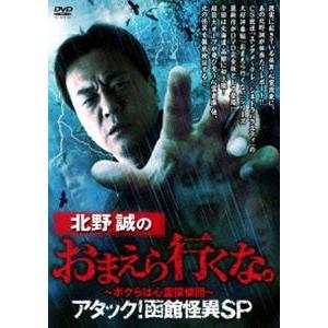 北野誠のおまえら行くな。〜ボクらは心霊探偵団〜 アタック!函館怪異SP [DVD]|starclub