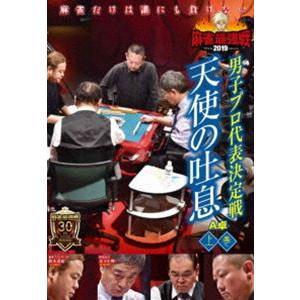 麻雀最強戦2019 男子プロ代表決定戦 天使の吐息 上巻 [DVD] starclub