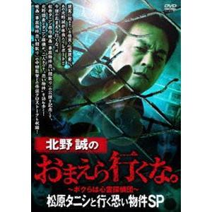 北野誠のおまえら行くな。 松原タニシと行く恐い物件SP [DVD]|starclub
