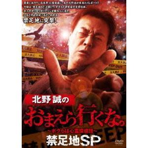北野誠のおまえら行くな。 禁足地SP [DVD]|starclub