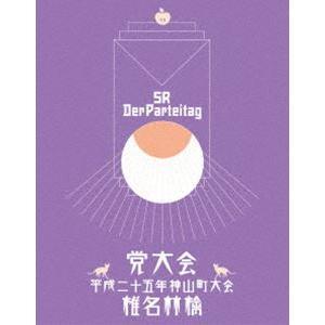 椎名林檎/党大会 平成二十五年度神山町大会 [DVD]|starclub
