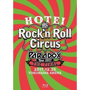 布袋寅泰/HOTEI Paradox Tour 2017 The FINAL 〜Rock'n Roll Circus〜(通常盤) [Blu-ray]|starclub