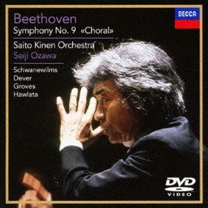 ベートーヴェン: 交響曲第9番 合唱 [DVD]