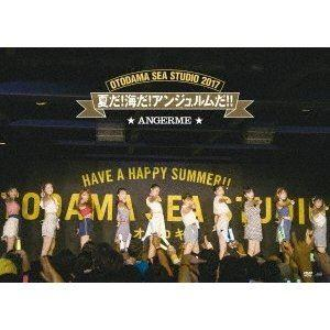 アンジュルム/OTODAMA SEA STUDIO 2017 夏だ!海だ!アンジュルムだ!! [DVD]|starclub