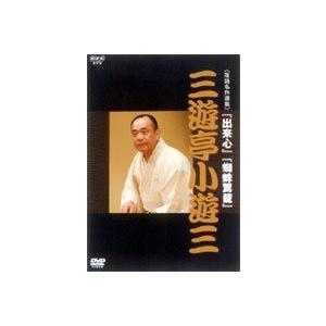 NHKDVD 落語名作選集 三遊亭小遊三 [DVD] starclub