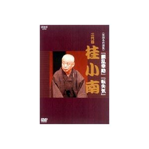 NHKDVD 落語名作選集 二代目 桂小南 [DVD] starclub