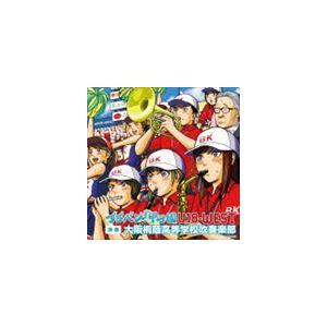 大阪桐蔭高校吹奏楽部/ブラバン!甲子園 U-18-WEST(CD)...