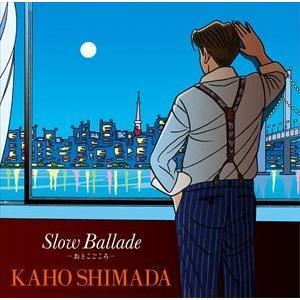 島田歌穂 / Slow Ballade -おとこごころ- [CD]|starclub