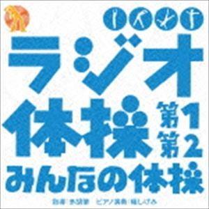 ラジオ体操 [CD]|starclub