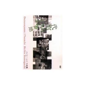 代官山17番地 ハービー・山口映像集 [DVD]