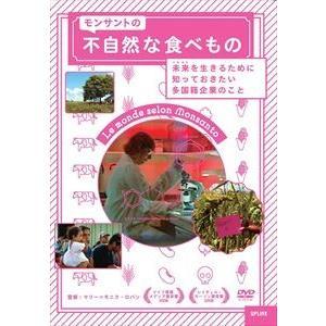 モンサントの不自然な食べもの [DVD]|starclub