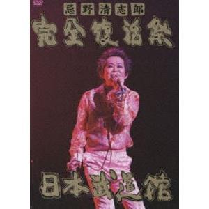 忌野清志郎 完全復活祭 日本武道館 [DVD]|starclub