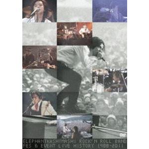 エレファントカシマシ/ROCK'N ROLL BAND FES & EVENT LIVE HISTORY 1988-2011 [DVD]|starclub