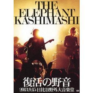 エレファントカシマシ/復活の野音 2013.9.15 日比谷野外音楽堂(通常盤) [DVD]|starclub
