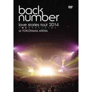 "back number/""love stories tour 2014〜横浜ラブストーリー2〜""(通常版) [DVD]|starclub"