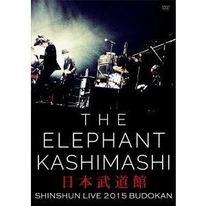 エレファントカシマシ新春ライブ2015 in 日本武道館 [DVD]|starclub