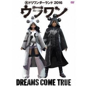 DREAMS COME TRUE/裏ドリワンダーランド 2016 [DVD]|starclub