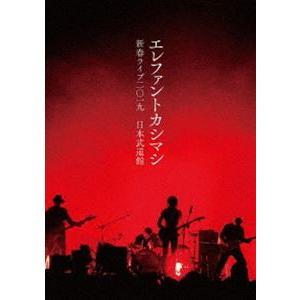 エレファントカシマシ/新春ライブ2019日本武道館(通常盤/DVD) [DVD]|starclub