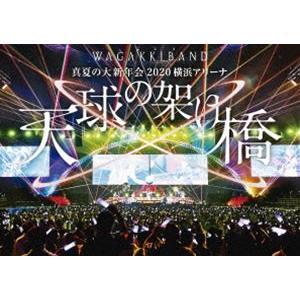 和楽器バンド/真夏の大新年会 2020 横浜アリーナ 〜天球の架け橋〜 [DVD]|starclub