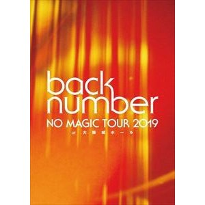 back number/NO MAGIC TOUR 2019 at 大阪城ホール(初回限定盤) [DVD]|starclub