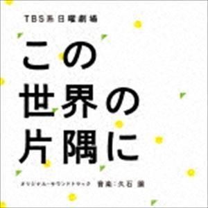 久石譲(音楽) / TBS系 日曜劇場 この世界の片隅に オリジナル・サウンドトラック [CD]
