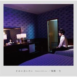 高橋一生 / きみに会いたい-Dance with you-(通常盤) [CD] starclub