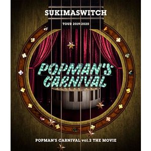 スキマスイッチ TOUR 2019-2020 POPMAN'S CARNIVAL vol.2 THE MOVIE [Blu-ray]|starclub