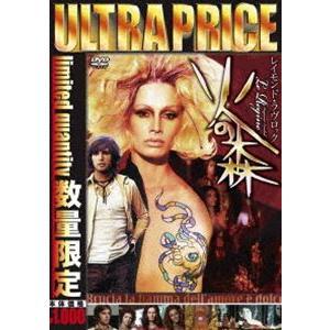 火の森《数量限定版/ウルトラプライス版》 [DVD] starclub