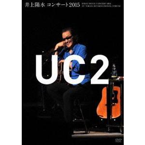 井上陽水 コンサート 2015 UC2 [DVD]|starclub