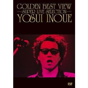 井上陽水/GOLDEN BEST VIEW 〜SUPER LIVE SELECTION〜 [DVD]|starclub