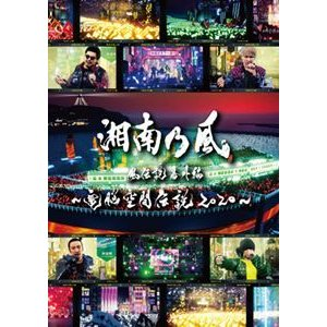 湘南乃風 風伝説番外編 〜電脳空間伝説 2020〜 supported by 龍が如く [DVD]|starclub