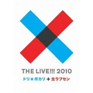 DREAMS COME TRUE/THE LIVE!!! 2010〜ドリ×ポカリと生ラブセン〜 [DVD]|starclub