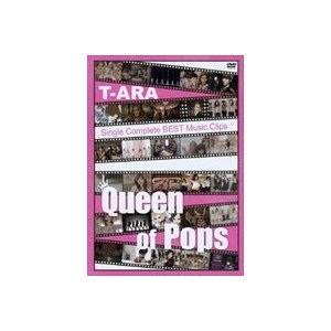 T-ARA/T-ARA SingleComplete BEST Music Clips Queen of Pops [DVD]|starclub