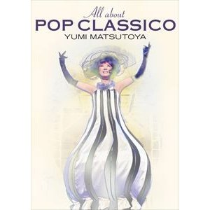 松任谷由実/All about POP CLASSICO [DVD]|starclub