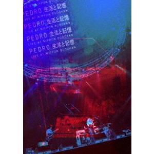 PEDRO/生活と記憶 (初回仕様) [DVD] starclub