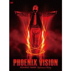 田原俊彦/PHOENIX VISION〜TOSHIHIKO TAHARA performance history〜(限定盤) [DVD]|starclub