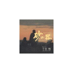 (オリジナル・サウンドトラック) TBS系ドラマ 日曜劇場 砂の器 オリジナル・サウンドトラック [CD]|starclub
