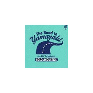山崎まさよし/The Road to YAMAZAKI 〜 the BEST for beginners 〜 [SOLO ACOUSTICS](CD)|starclub
