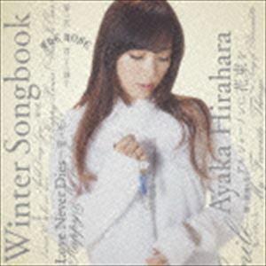 平原綾香/Winter Songbook(CD)