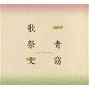 ホットCP オススメ商品 種別:CD 一青窈 解説:日本の女性シンガーソングライター、女優、作詞家と...