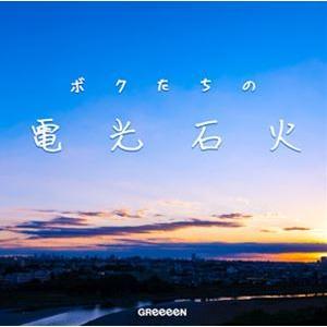 GReeeeN / ボクたちの電光石火(初回限定盤) [CD] starclub